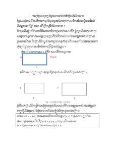 បំរើបំរាស់វិសមភាព_Page_1