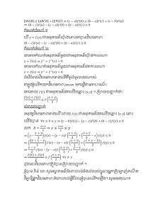 បំរើបំរាស់វិសមភាព_Page_3