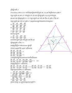 van khea theorem 2015_Page_5